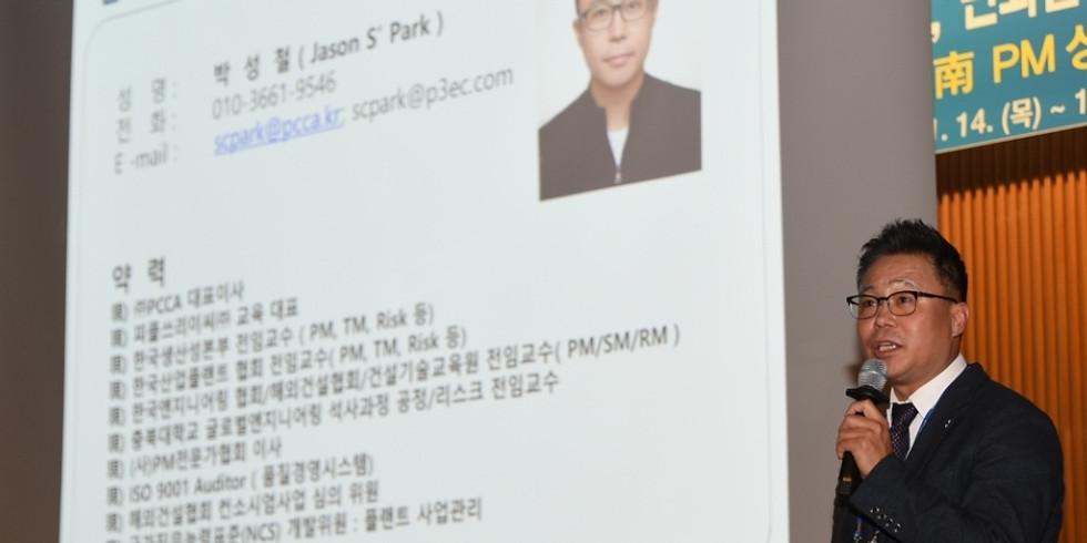 리스크전문가 (박성철대표) 초청웨비나