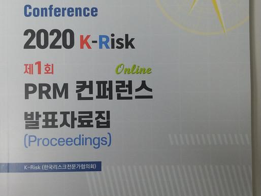 [K-Risk] 제1회 PRM 컨퍼런스 발표자료집 발간 소식 알림