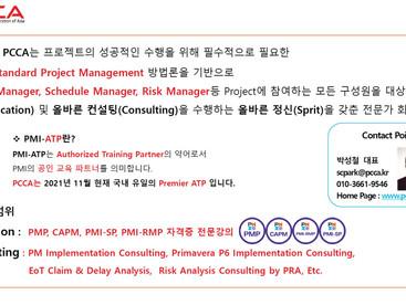 [K-Risk] 회원사 PCCA 소개