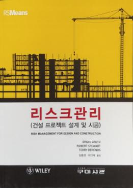 건설프로젝트 설계 및 시공 리스크관리 번역본.PNG