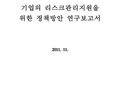 [K-Risk 문헌] 기술표준원 (2011) 기업의 리스크관리 지원을 위한 정책방안 연구보고서