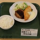 学生食堂・カフェ リニューアルオープン