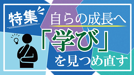 特集サムネ20214あう.png