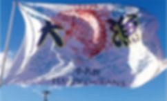 大量旗背景.jpg