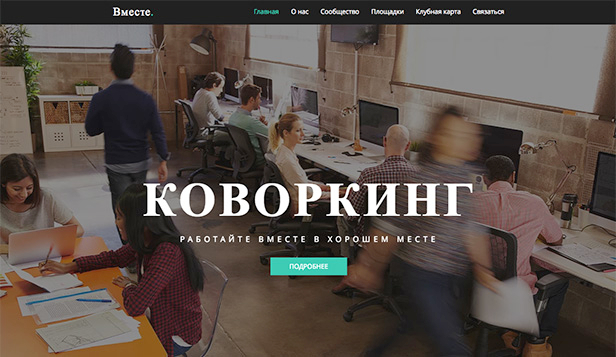 Все шаблоны website templates – Коворкинг