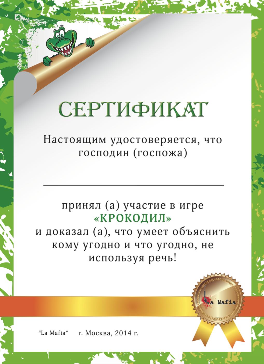 Сертификат для игры Крокодил