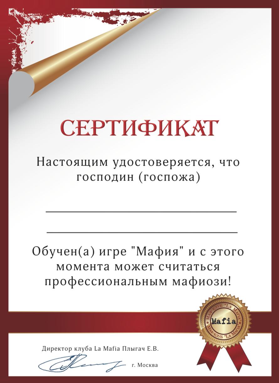 сертификат для игры Мафия