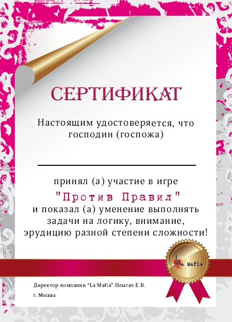 Сертификат для игры Против Правил