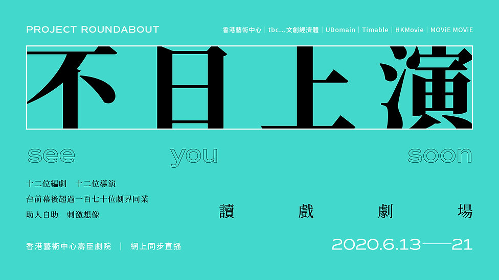 Project Roundabout_讀戲劇場《不日上演》SEE YOU SOO