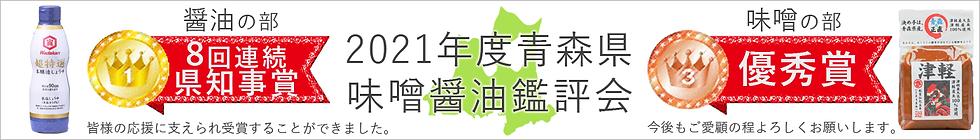 青森県味噌醤油鑑評会バナー_2.png