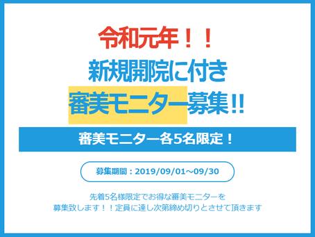 9月度審美モニター募集のお知らせ