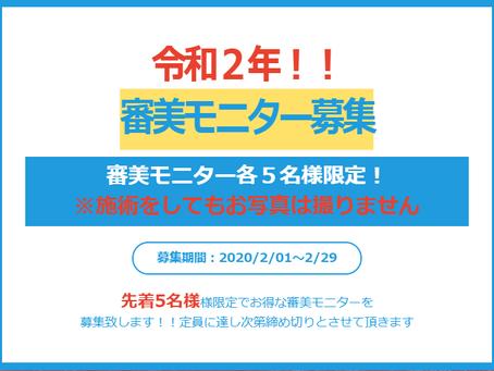 2月度審美モニター募集のお知らせ
