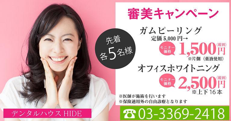 【デンタルHIDE様】-審美キャンペーン-1200×628.jpg