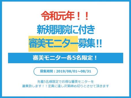 8月度審美モニター募集のお知らせ