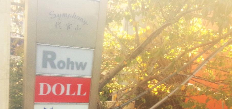 渋谷区本町三丁目美容室DOLL(ドール) 渋谷区本町四丁目美容室DOLL(ドール) 渋谷区本町五丁目美容室DOLL(ドール) 渋谷区本町六丁目美容室DOLL(ドール) 恵比寿駅(山手線)美容室DOLL(ドール) 恵比寿駅(埼京線)美容室DOLL(ドール) 恵比寿駅(湘南新宿ライン)美容室DOLL(ドール) 恵比寿駅(日比谷線)美容室DOLL(ドール) 北参道駅(副都心線)美容室DOLL(ドール) 笹塚駅(京王京王線)美容室DOLL(ドール) 笹塚駅(京王京王新線)美容室DOLL(ドール) 参宮橋駅(小田急小田原線)美容室DOLL(ドール) 渋谷駅(東急東横線)美容室DOLL(ドール) 渋谷駅(東急田園都市線)美容室DOLL(ドール) 渋谷駅(京王井の頭線)美容室DOLL(ドール) 渋谷駅(山手線)美容室DOLL(ドール) 渋谷駅(埼京線)美容室DOLL(ドール) 渋谷駅(湘南新宿ライン)美容室DOLL(ドール)