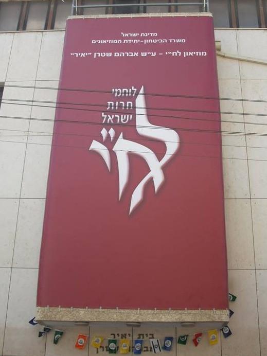 """מוזיאון לח""""י ע""""ש אברהם שטרן play with lilach"""