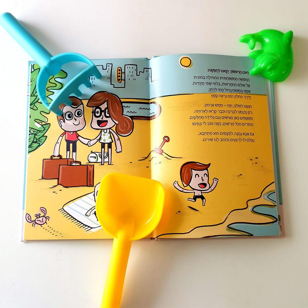 חופשה נעימה ספר ילדים יומן מסע לילדים play with lilach