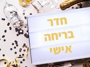 איך חוגגים יום הולדת למבוגרים? רעיונות למתנות ולחגיגת יום הולדת איכותית למבוגרים