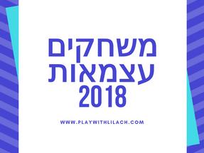 משחקים עצמאות 2018 - כל הפעילויות לכל המשפחה ברחבי הארץ