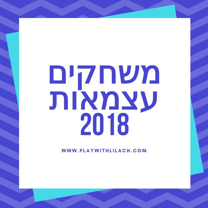 משחקים עצמאות 2018 play with lilach