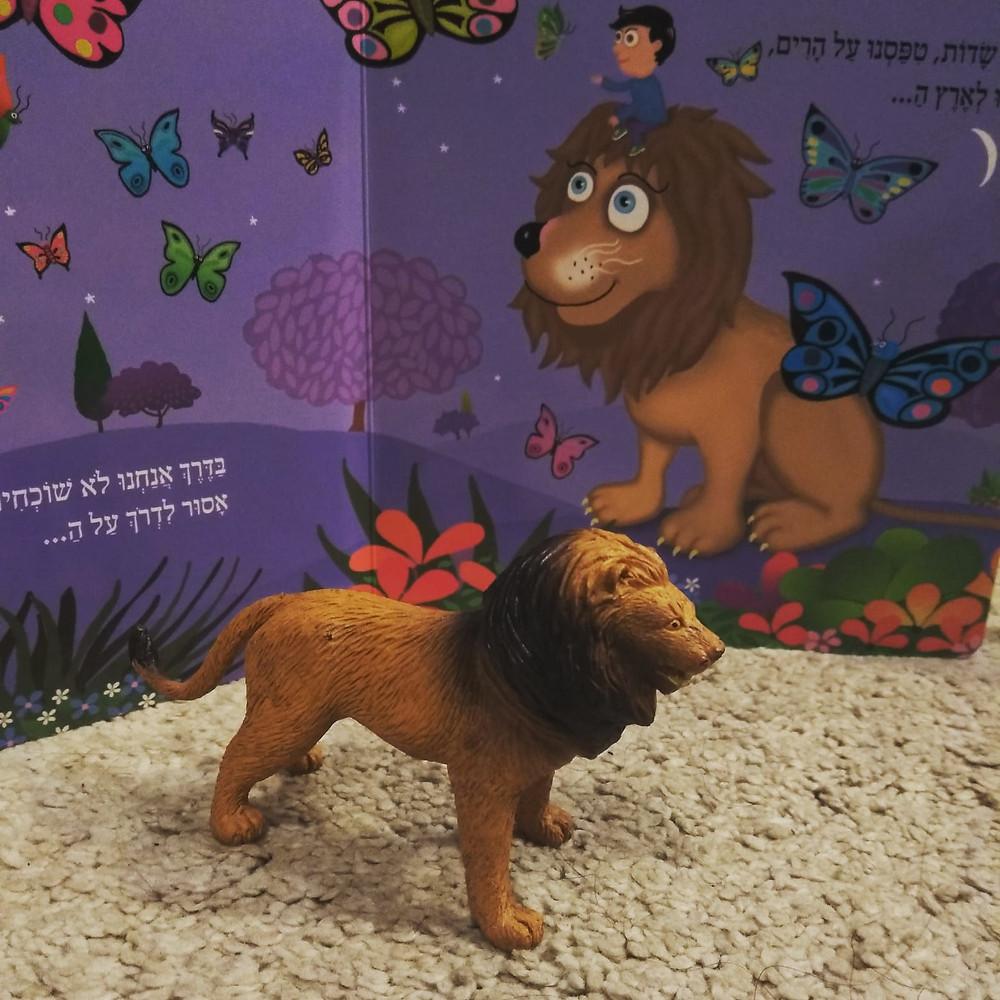 אריה - משחקי חיות לפעוטות play with lilach