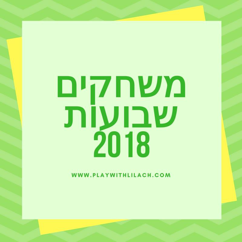 משחקים שבועות 2018 play with lilach