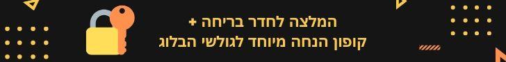 חדר בריחה מומלץ בתל אביב קוד קופון הנחה play with lilach