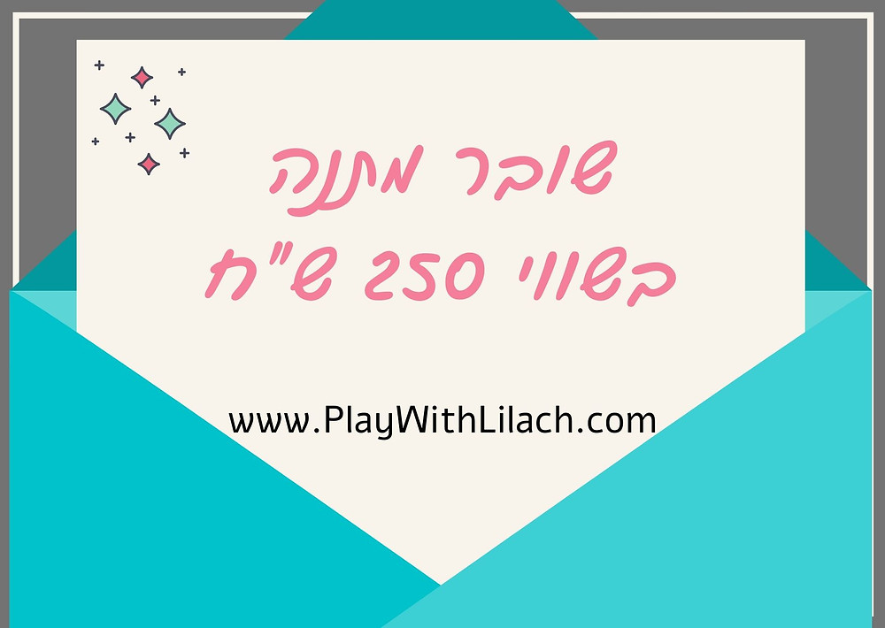 שובר מתנה ליום הולדת לילדים חנות משחקים וחדרי בריחה play with lilach