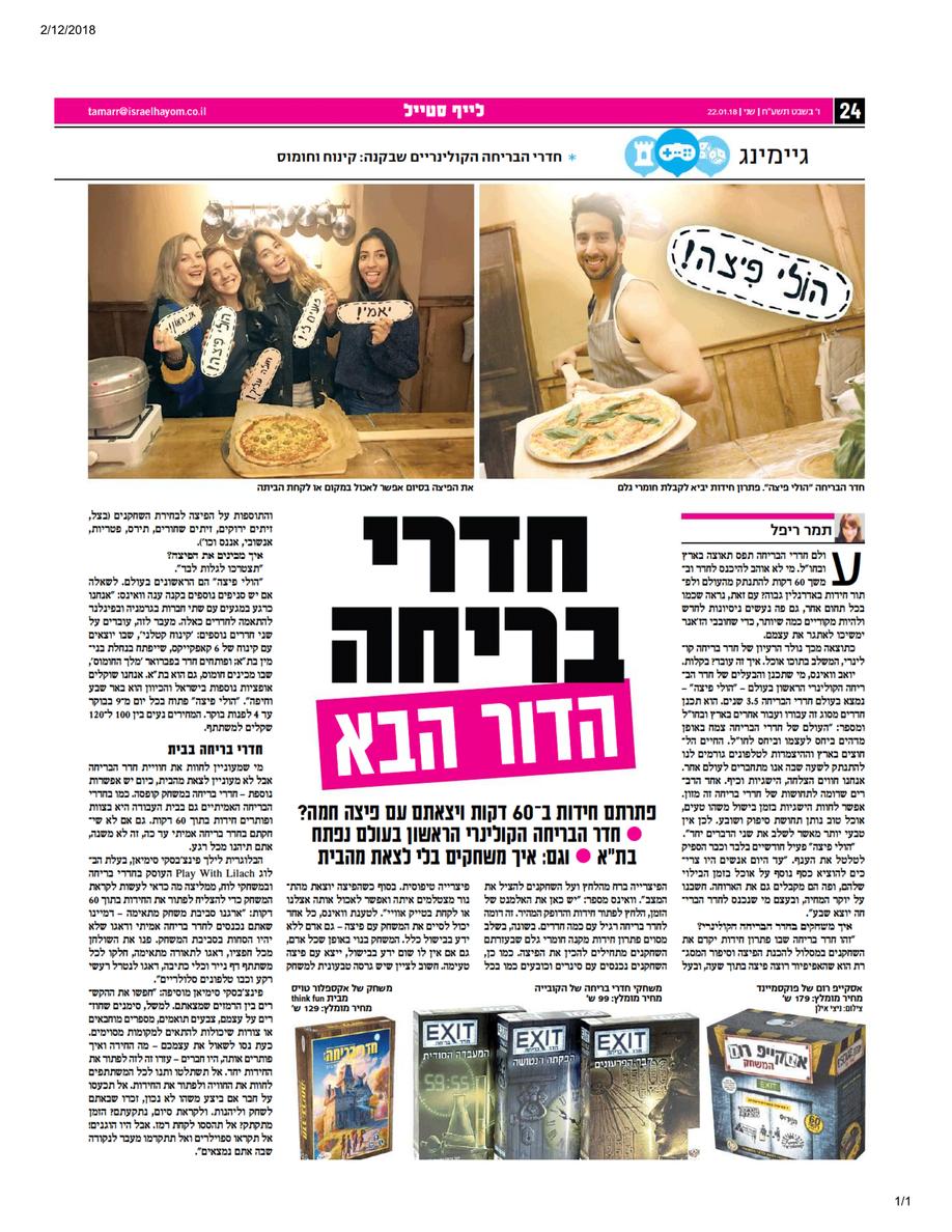 """ראיינו אותי ב""""ישראל היום"""" - משחקי קופסא של חדרי בריחה"""