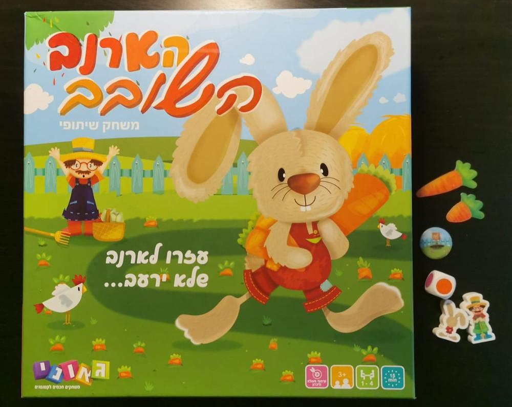 הארנב השובב משחק לוח של גאוני play with lilach