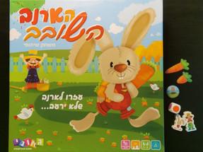 הארנב השובב - משחק לוח מדליק לקטנטנים