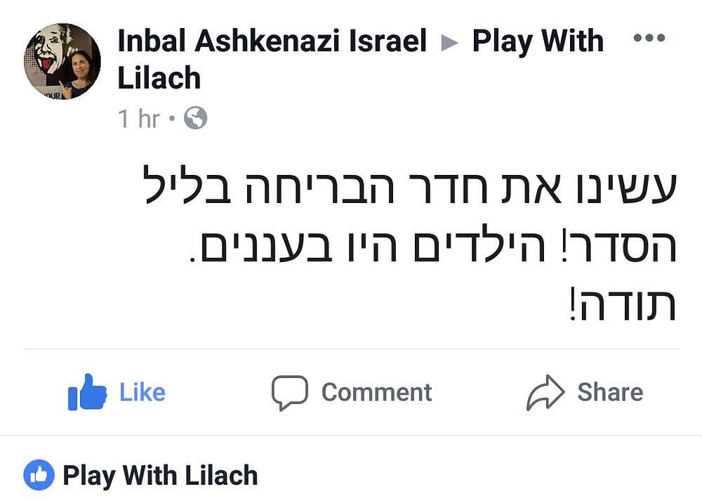 חדר בריחה לפסח ליל הסדר play with lilach