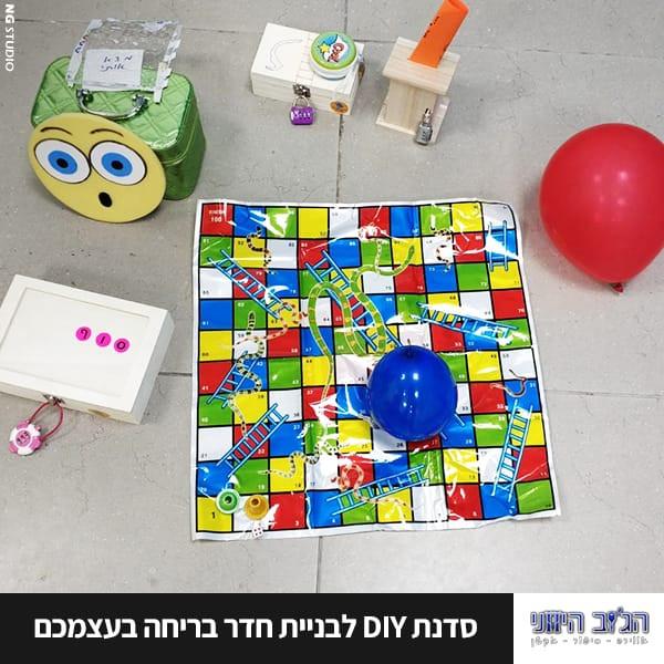סדנת DIY להכנת חדר בריחה לילדים: קופון הנחה