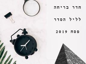 לקוחות ממליצים: חדר בריחה לליל הסדר - חדר בריחה לפסח 2019