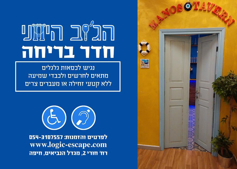 הגוב היווני חיפה - חדר בריחה נגיש לנכים