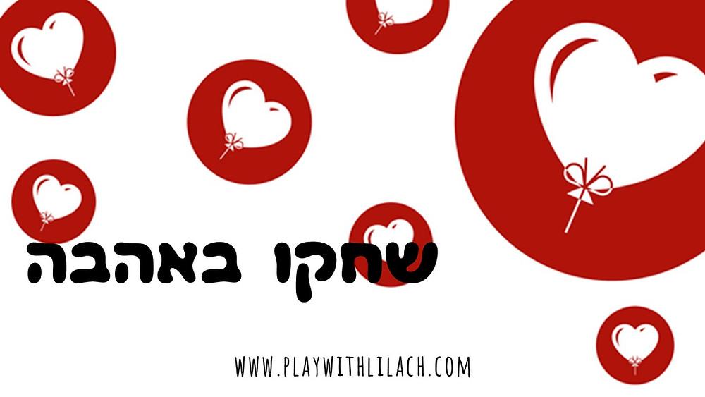 משחקים לזוג משחקים לשני שחקנים משחקי זוגות www.playwithlilach.com