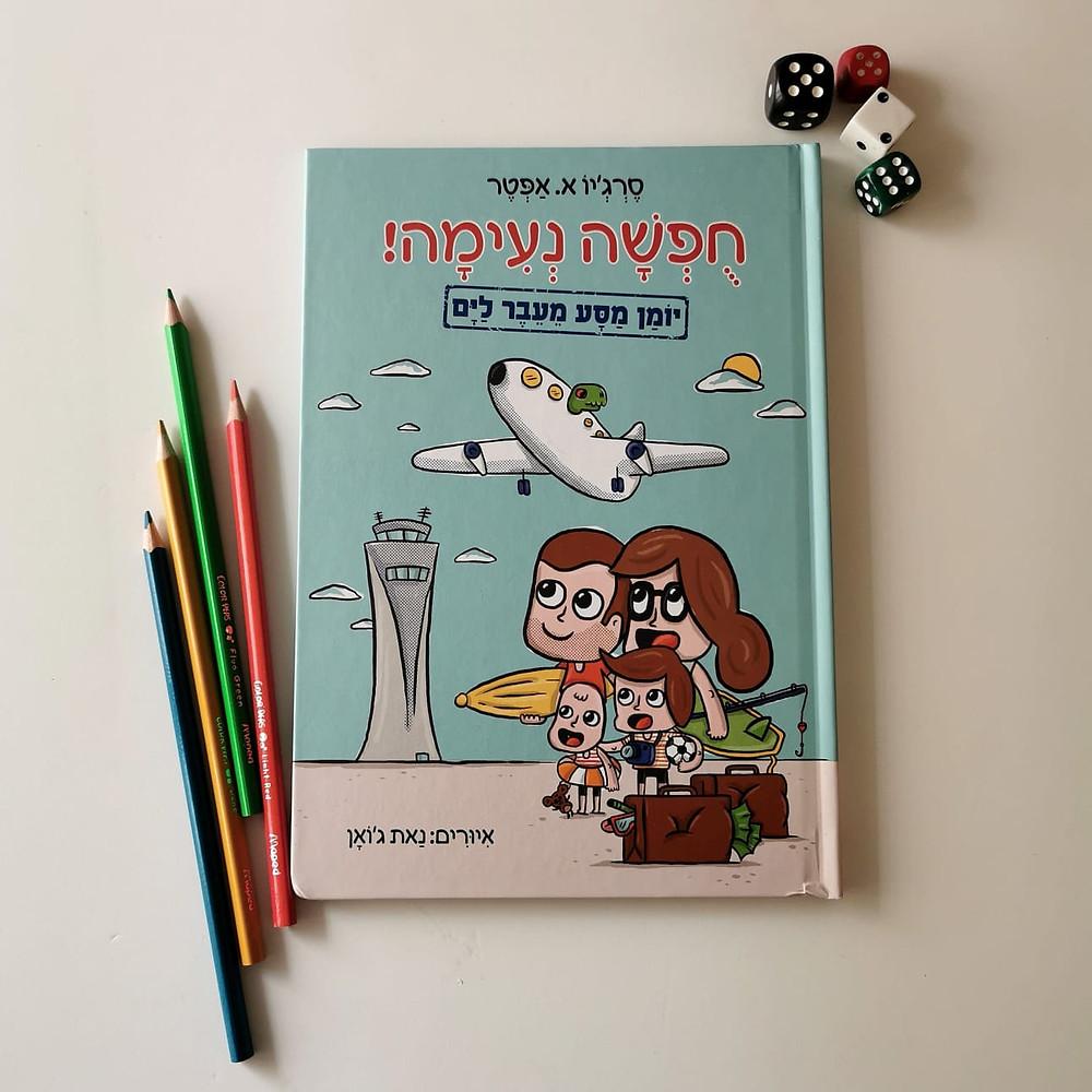 חופשה נעימה ספר ילדים יומן מסע play with lilach