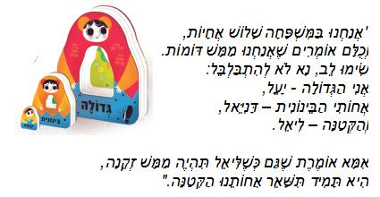 ספר הבבושקה הגדול, ספר משחק לפעוטות play with lilach
