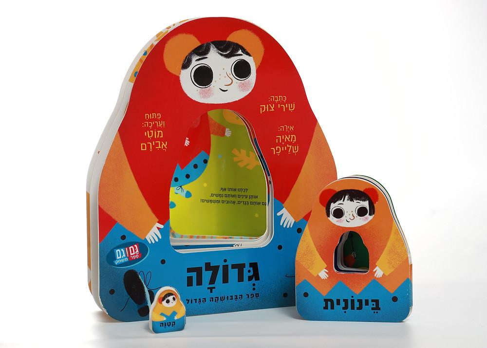 ספר הבבושקה הגדול - קטן בינוני גדול - play with lilach