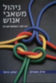 ספר ניהול משא hrlink