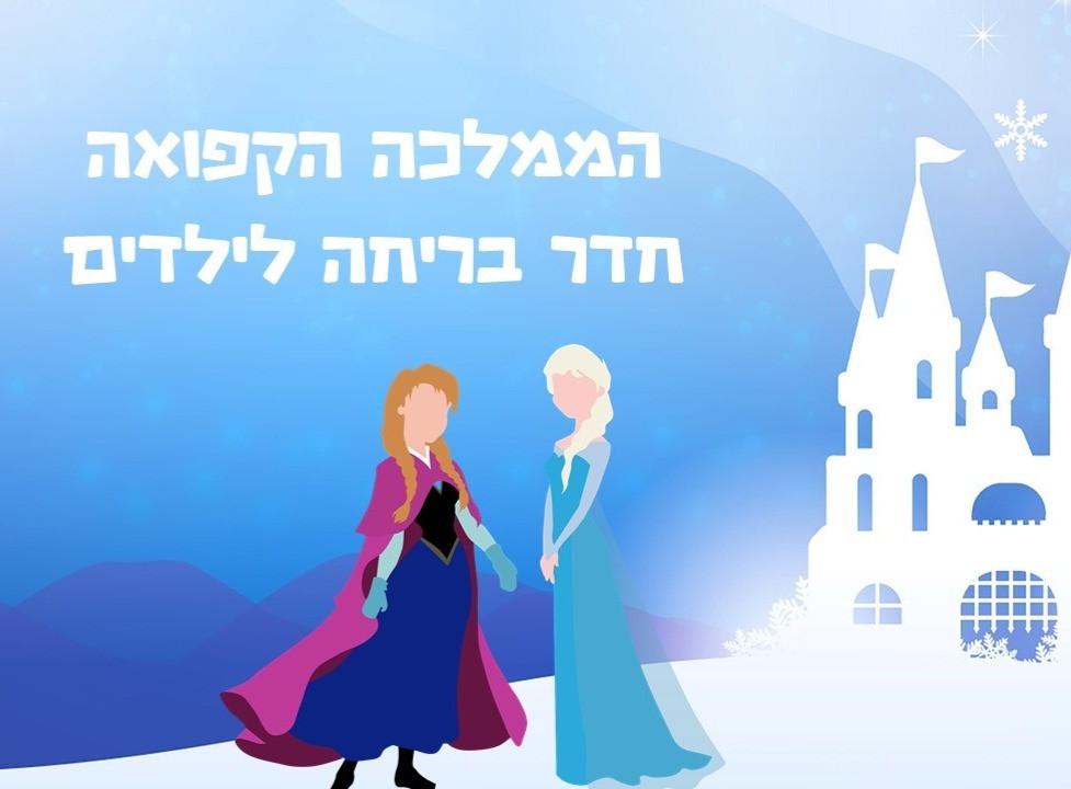 הממלכה הקפואה לשבור את הקרח חדר בריחה לילדים להדפסה פרוזן play with lilach