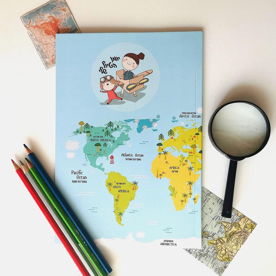 יומן הטיול שלי: קופון הנחה לחוברת טיולים לילדים