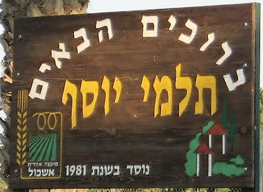 מושב תלמי יוסף