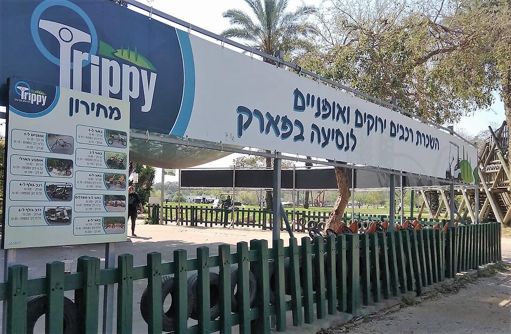 אקו דרייב קווסט משחק בריחה בגני יהשע תל אביב