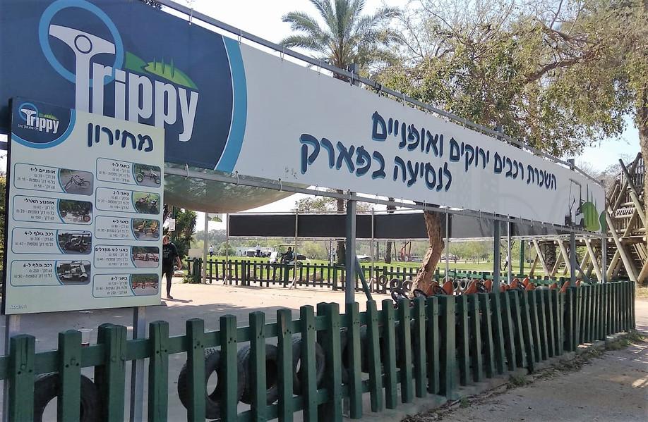 אקו דרייב קווסט: משחק בריחה בגני יהושע תל אביב