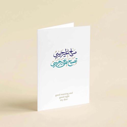 Good Morning and Good Night My Dear Greeting Card