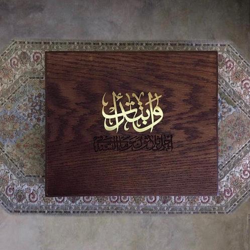 Ramadan Date Box