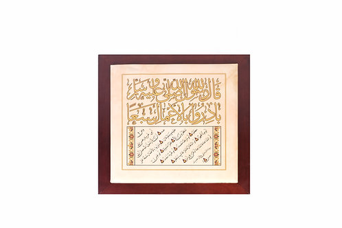Framed Qura'an & Hadeeth Quotes