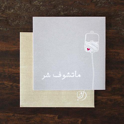 Ma Tshoof Shar Card