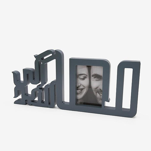 Maan Photo Frame ( blue gray)